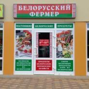 Продается продуктовый отдел в Москве на улице Бирюлевская