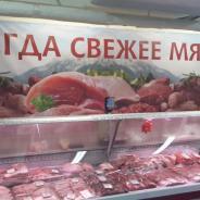 Продается мясной отдел в Москве