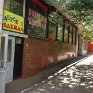 Продаётся детский магазин в Москве