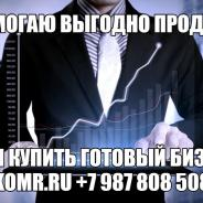 Поможем выгодно продать готовый бизнес в Санкт-Петербурге.
