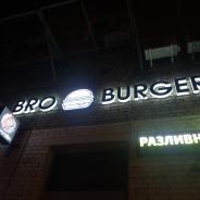 Продается бургерная